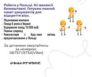 Работа в Польше,зп от 1000$