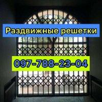 Раздвижные решетки металлические на окна, двери, витрины. Одесса