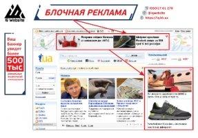 Реклама, блочная реклама, реклама товара и компании, реклама в Гугл.
