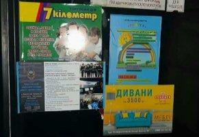 Реклама в маршрутках Херсон + область, наружная реклама