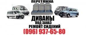 Ремонт сидений авто, автомобильные диваны собственного производства