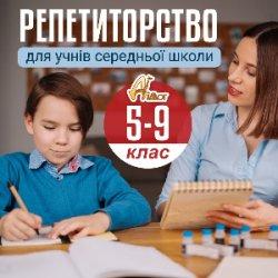 Репетиторство 5-9 класи