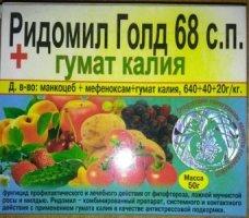 Ридомил Голд 68 с.п. + гумат калия 50 г