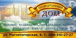 Ритуальный дом (ритуальные услуги)