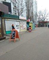 Сдам маф метро Оболонь