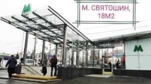 Сдам маф на метро Святошин