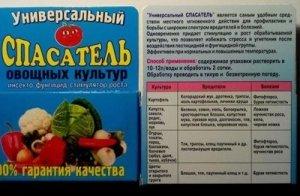 Спасатель для овощных культур