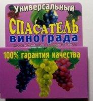 Спасатель винограда порошок