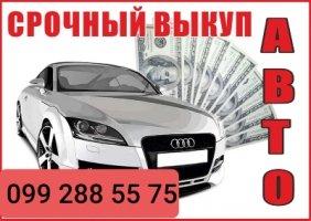 Срочный выкуп авто Запорожье
