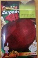 """Свекла """"Детройт"""" 20г"""