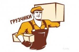 Требуются грузчики в Харькове зп от 16000 грн