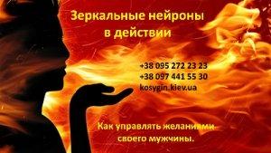 Тренинг «ЗЕРКАЛЬНЫЕ НЕЙРОНЫ В ДЕЙСТВИИ».