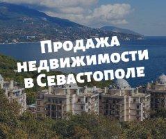 У вас осталась недвижимость в Крыму, которую вы хотите продать?