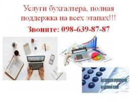 услуги бухгалтера,поддержка на всех этапах