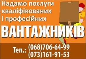 Услуги грузчиков Киев