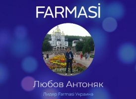 В компанию Farmasi требуются сотрудники для работы на дому