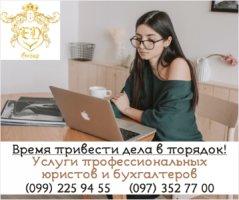 Юридические и бухгалтерские услуги г. Харьков и удаленно