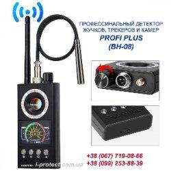 Защита информации от прослушки, найти жучок, беспроводную камеру