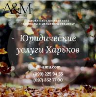 Юридические услуги, юрист Харьков