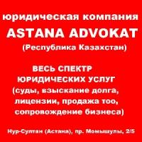 юридические услуи в казахстане