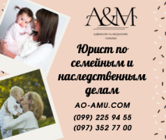 Юрист по семейным и наследственным спорам Харьков
