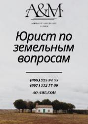 Юрист по всем земельным вопросам, адвокат по земле Харьков